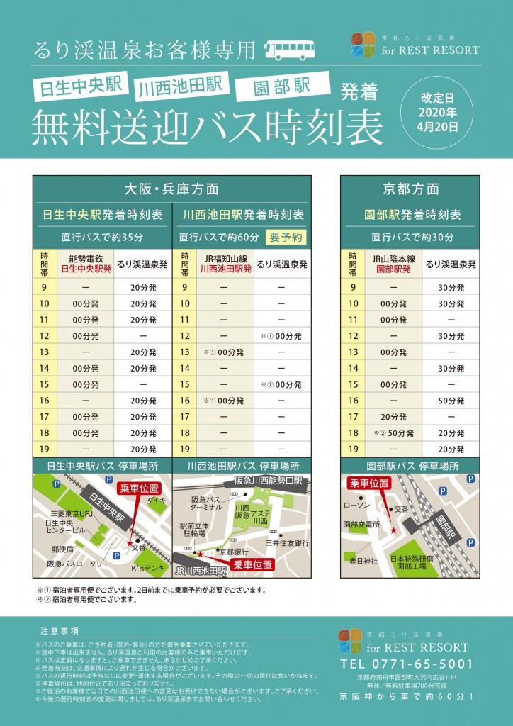 るり渓バス時刻表_0420