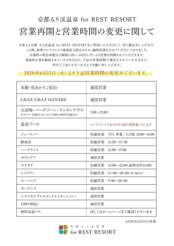 るり渓営業事案変更文書0622