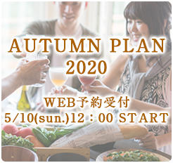 AUTUMN PLAN 2020 WEB予約受付 5/10(sun.)12:00 START