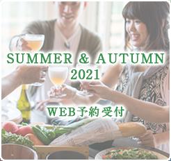 SUMMER & AUTUMN 2021 ご予約受付中