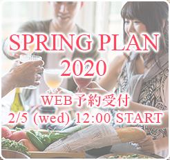 SPRING PLAN 2020 WEB予約受付 2/5(wed)12:00 START