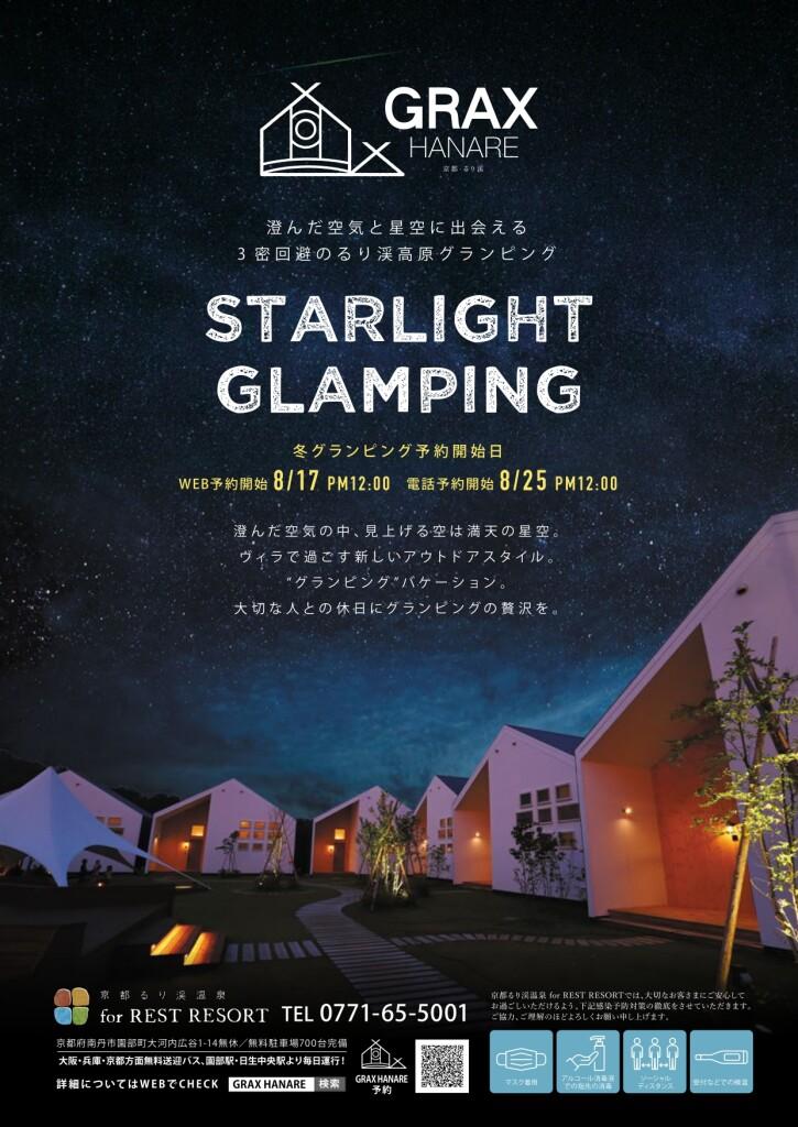 GRAXHANARE冬キャンプ告知20_page-0001