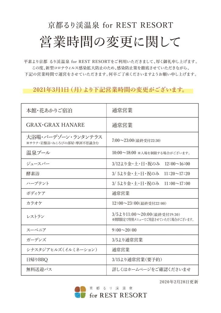るり渓営業事案変更文書0228_page-0001