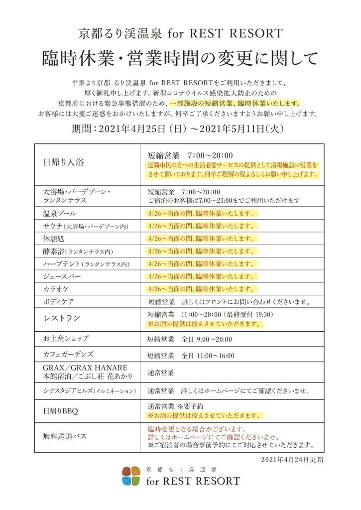 るり渓営業事案変更文書210424_page-0001